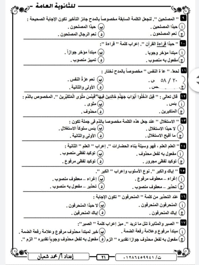 مراجعة الأساليب للصف الثالث الثانوى 21940