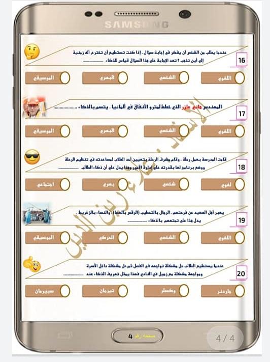 امتحان علم نفس للصف الثالث الثانوي نظام جديد   مستر احمد بدر  21950