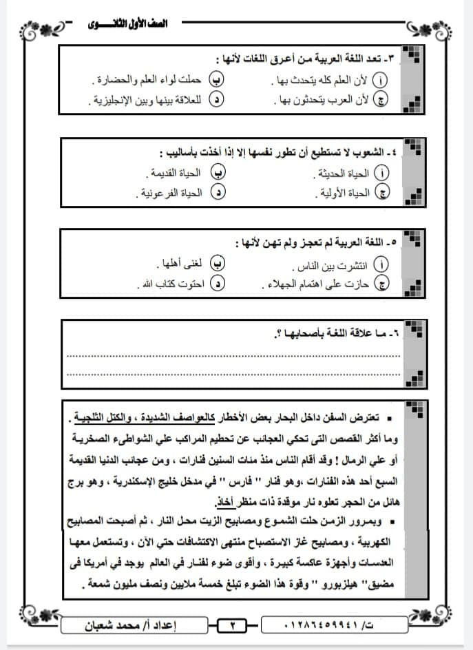 امتحان اللغة العربية للصف الاول الثانوي الترم الاول نظام جديد أ/ محمد شعبان 21951