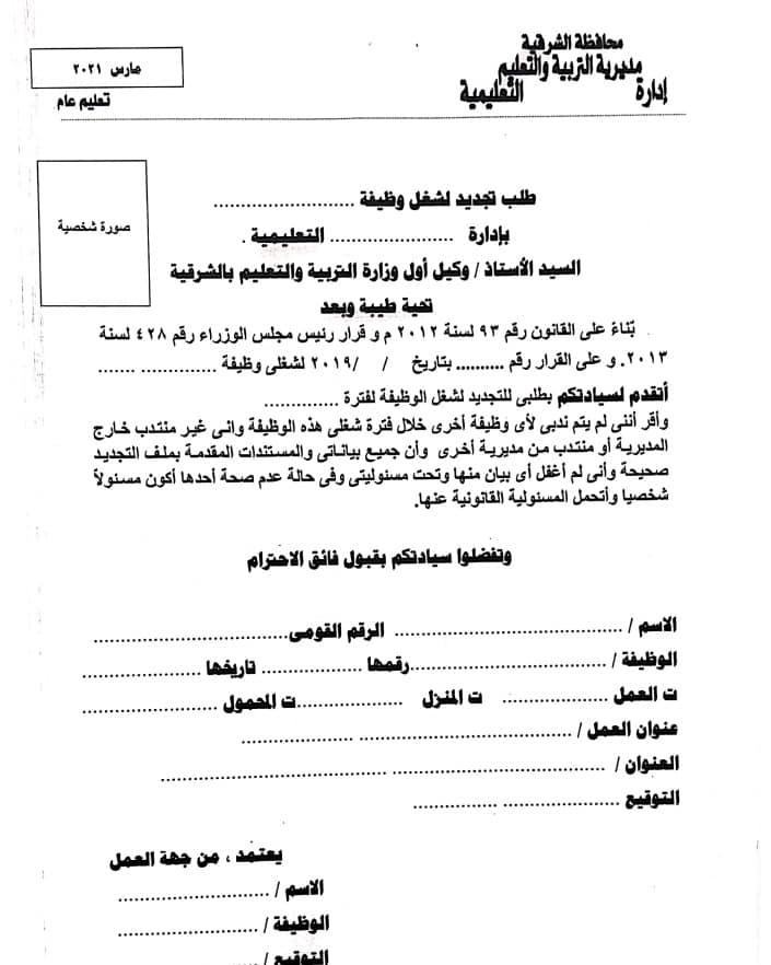 الاوراق المطلوبة للتجديد للوظائف الاشرافية للمعلمين 21955