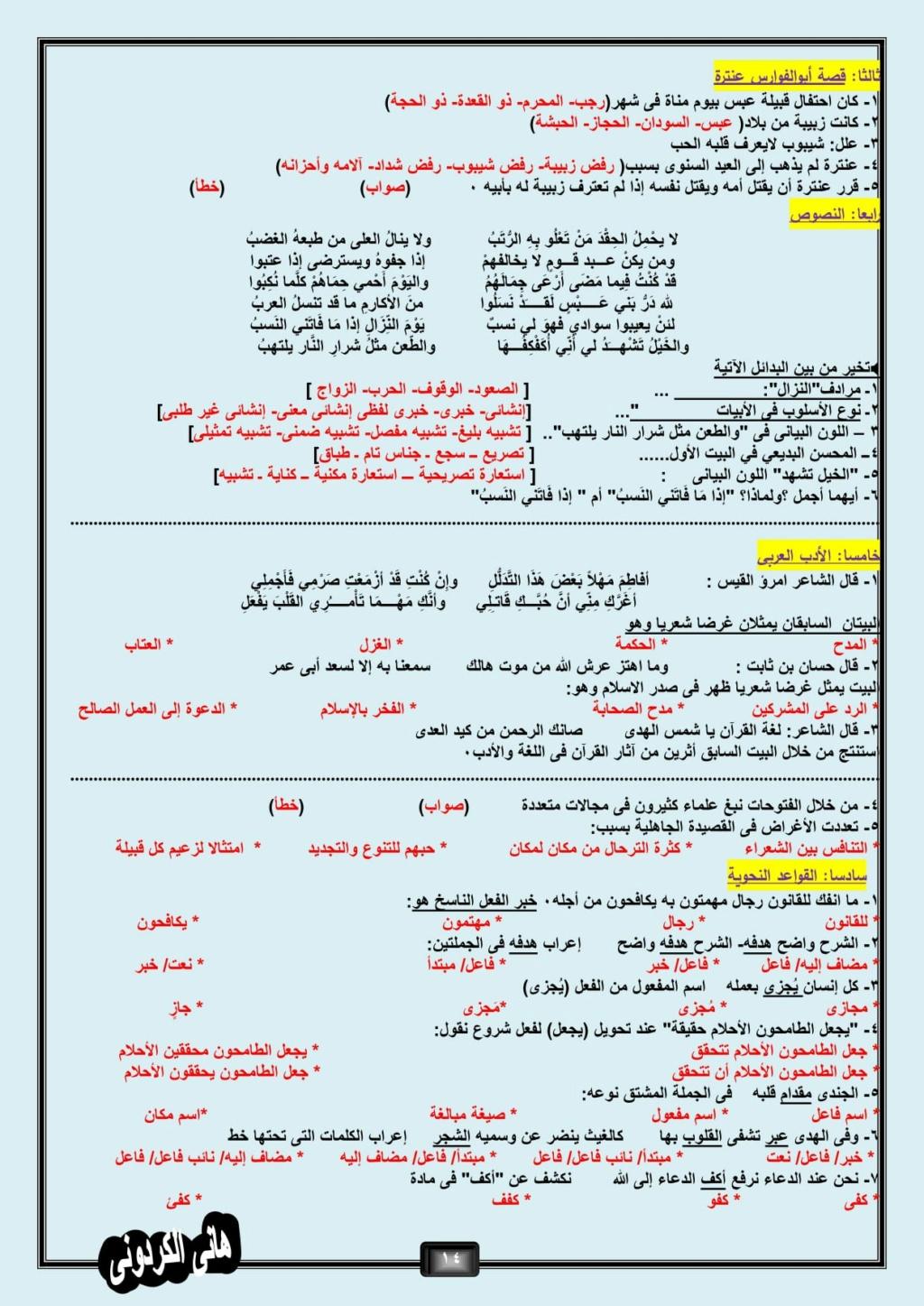 امتحان لغة عربية للمتفوقين طلاب الصف الأول الثانوى2021 21963