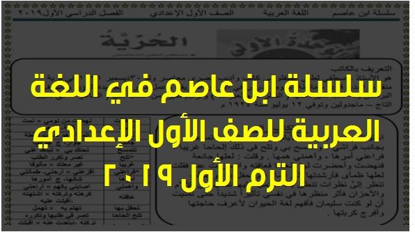 سلسلة ابن عاصم في اللغة العربية للصف الأول الإعدادي الترم الأول 2019 2197