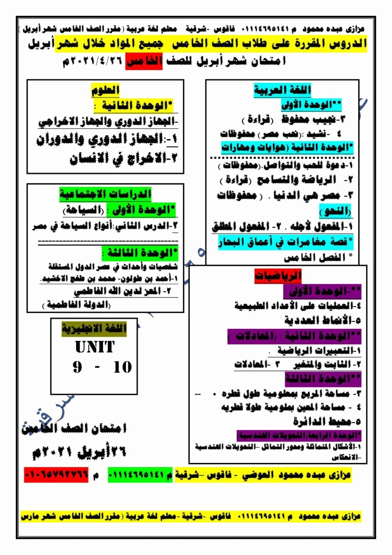 """التوزيع الرسمى والدروس المقررة على الصف الخامس امتحان شهر أبريل """"جميع المواد""""  220100"""