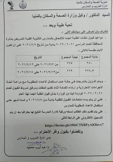 مواعيد قبول ملفات الطلبة الجدد بمدارس تمريض المنيا  220103