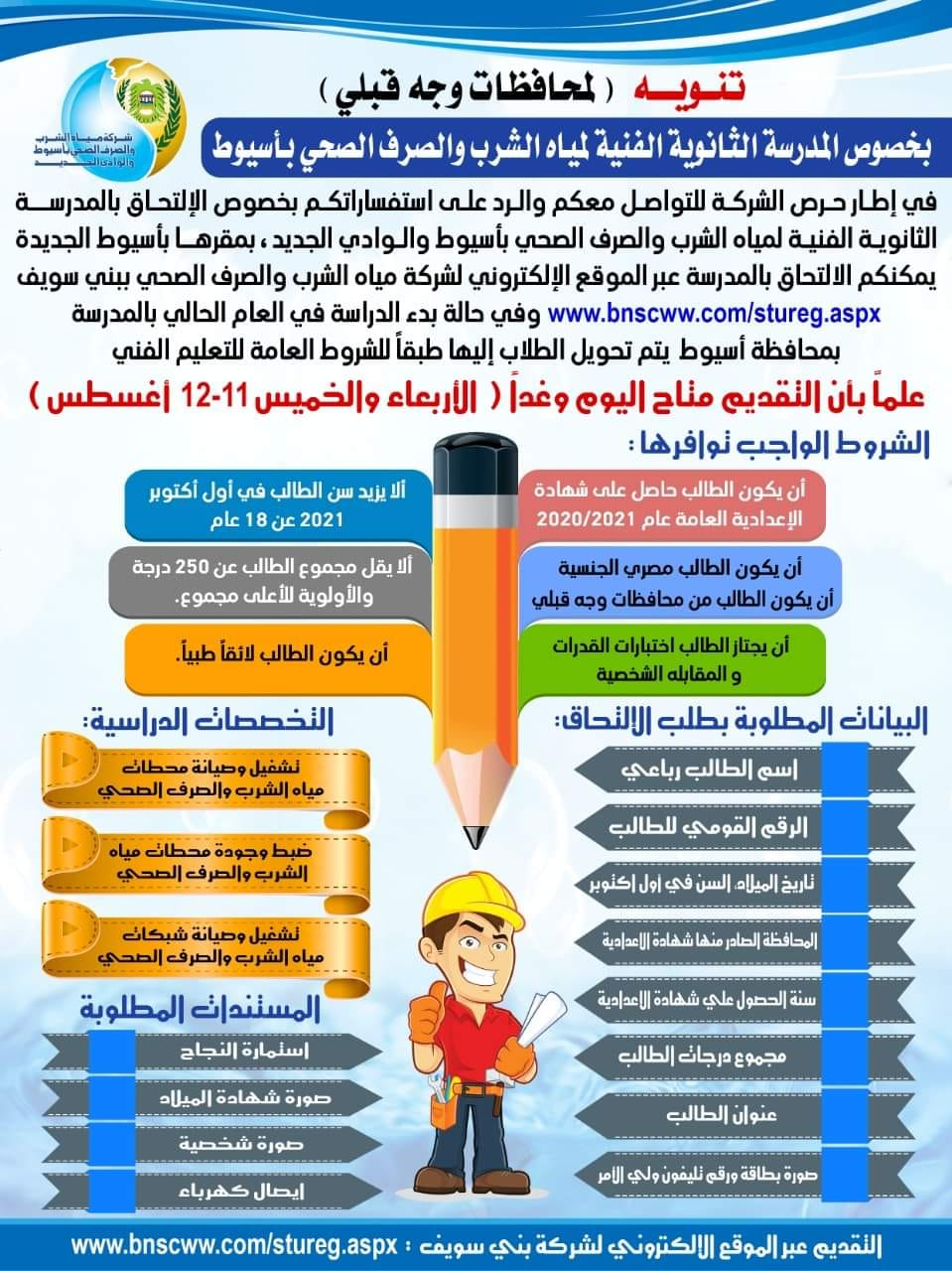 لطلاب الإعدادية.. اتاحة التقديم المدرسة الفنية لمياه الشرب والصرف صحي بأسيوط الجديدة  22038310
