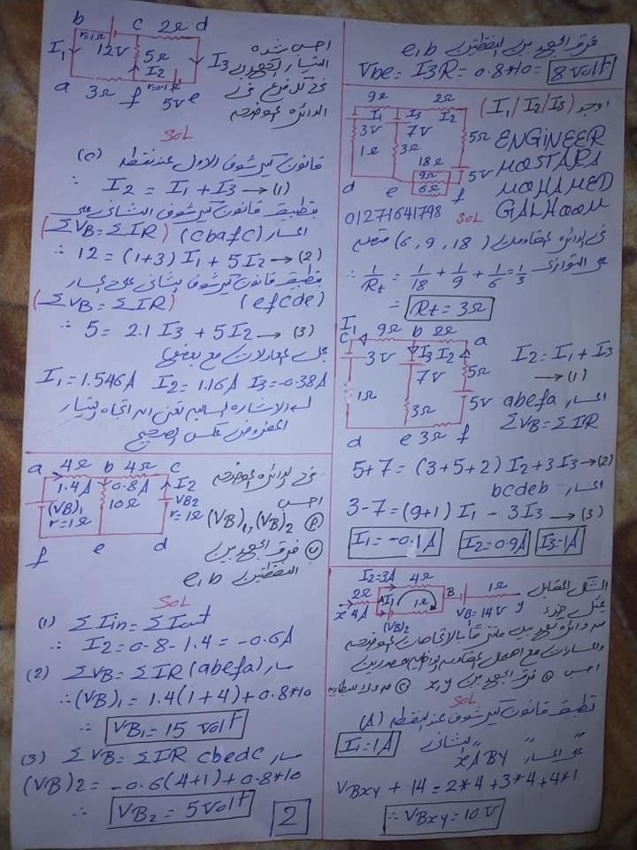 مراجعة قانون كيرشوف | Mostafa Galhoum 22099
