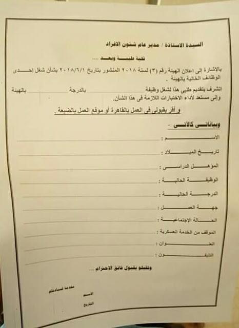 اعلان وظائف وزارة الكهرباء والطاقه لجميع المؤهلات والتقديم حتى ٢١-٦-٢٠١٨ 2210