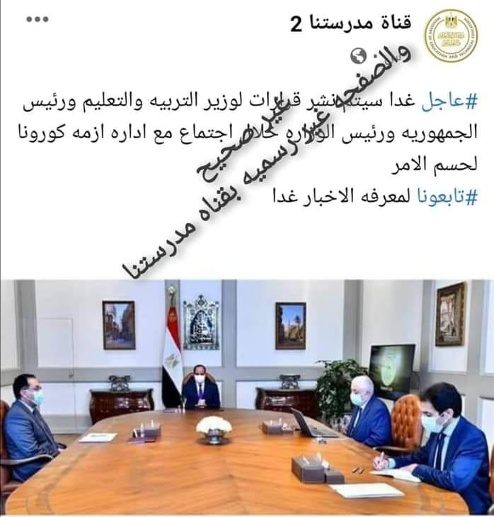 وزير التعليم ينفي الاجتماع مع رئيس الجمهورية ورئيس مجلس الوزراء لاصدار قرارات جديدة 221103