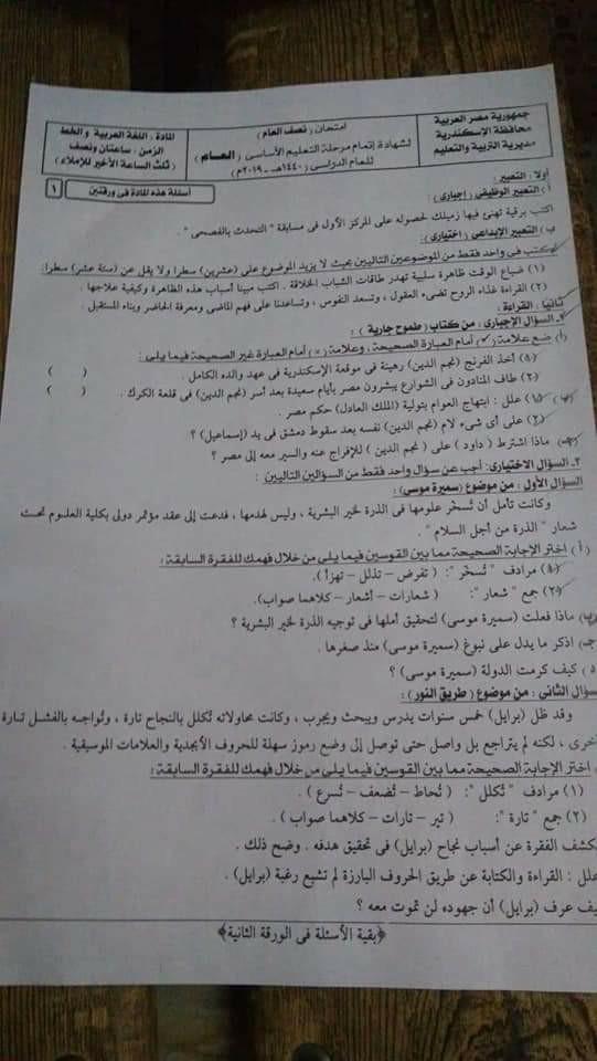 إجابة  امتحان اللغة العربية للصف الثالث الاعدادي ترم أول 2019 محافظة الاسكندرية 22127