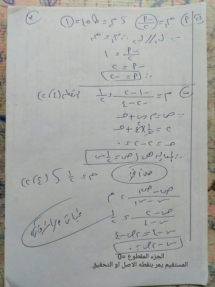 بالاجابة..  امتحان الهندسة للصف الثالث الاعدادي ترم أول 2019 محافظة القاهرة 22128