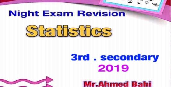 مراجعة ليلة الإمتحان في الإحصاء لغات Statistics للصف الثالث الثانوي أ/ احمد باهي 22155