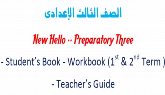 تحميل: كتاب اللغة الانجليزية ودليل المعلم للصف الثالث الاعدادي الترمين 2019 2216