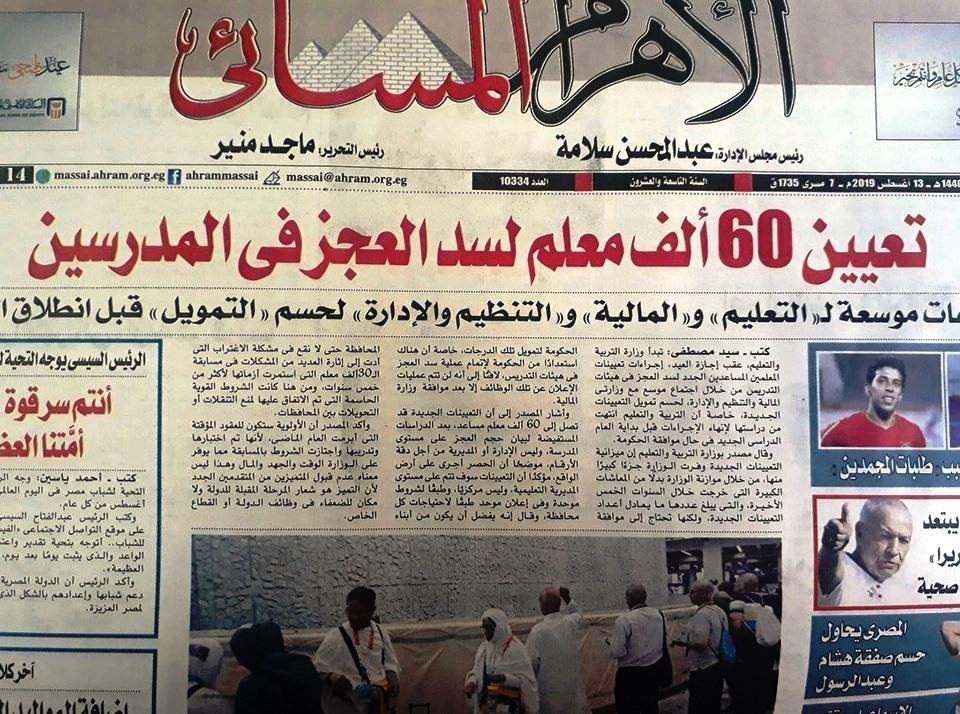 الأهرام: تعيين 60 ألف معلم لسد العجز في المعلمين 22160