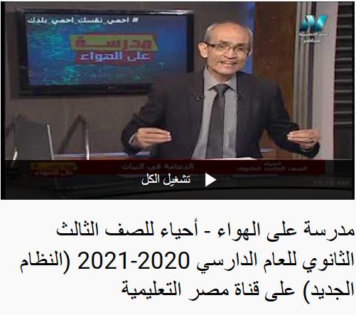 شرح أحياء ثانوية عامة.. فيديو أ/ حسن محرم 2217