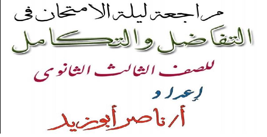 مراجعة التفاضل والتكامل للصف الثالث الثانوي 2020.. مستر/ ناصر ابو زيد 22200