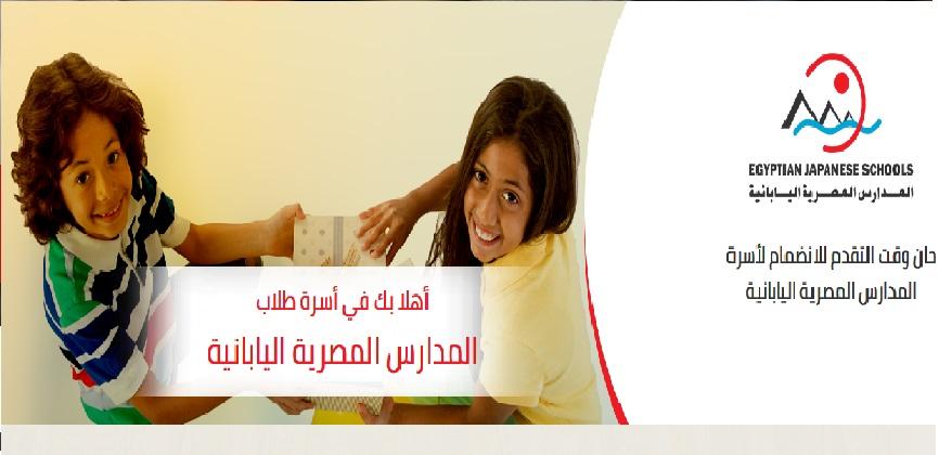 """تفاصيل التقديم """"إلكترونيا"""" بالمدارس المصرية اليابانية للعام الدراسى المقبل 2020/2021 22204"""