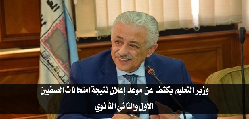 وزير التعليم يكشف عن موعد إعلان نتيجة امتحانات الصفيين الأول والثاني الثانوي 22217