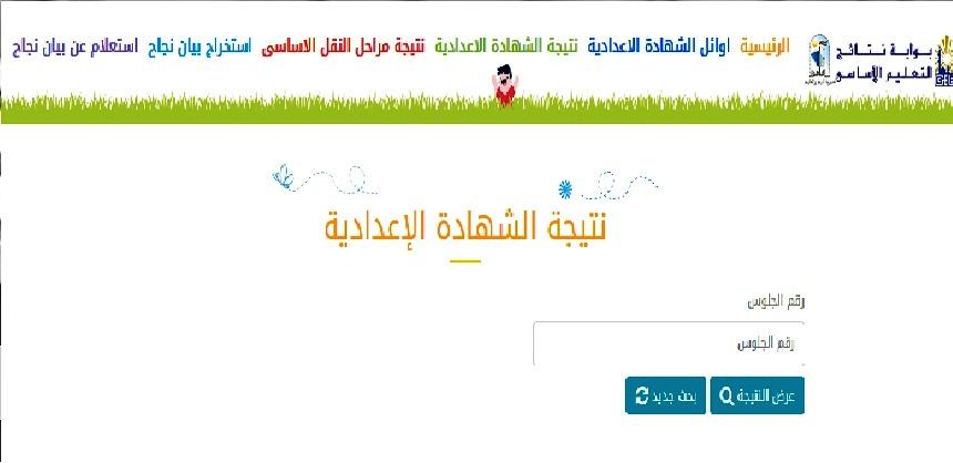 رسوب 2035 طالباً بإعدادية القاهرة بسبب الأبحاث.. والتعليم تعلن رابط النتيجة وتحدد موعد الدور الثاني 22218