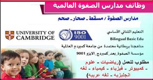 للتعاقد فوراً لسلطنة عمان .. معلمين ومعلمات لمدرسة الصفوة لجميع التخصصات - قدم الكترونياً 22222210