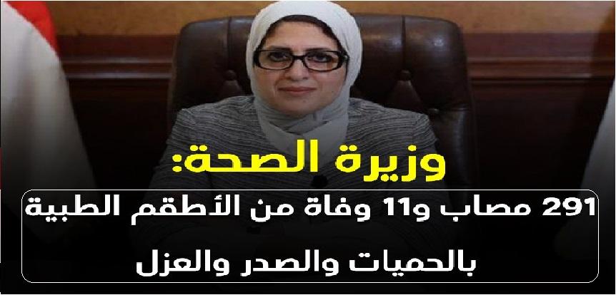 وزيرة الصحة تعلن عدد مصابي ووفيات الأطقم الطبية بالحميات والصدر والعزل 22226