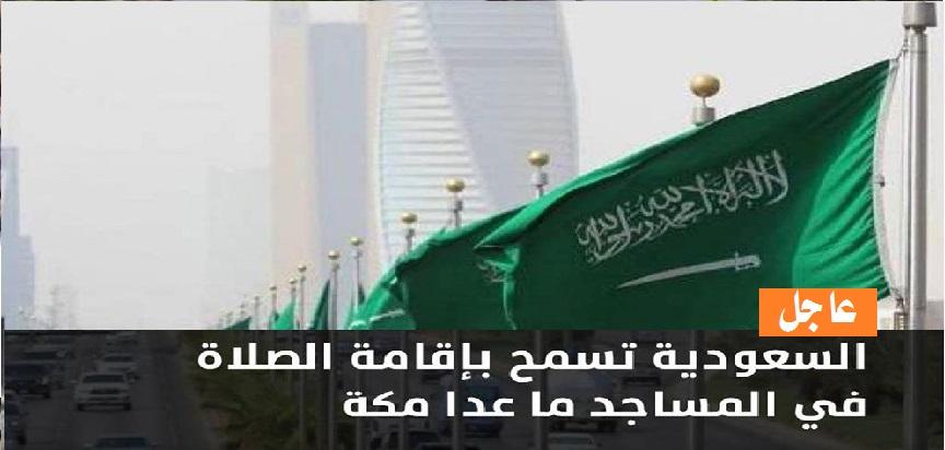 عاجل   السعودية تسمح بالصلاة في المساجد ماعدا مكة.. وتعدل أوقات الحظر 22230