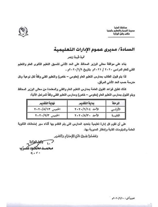 موعد التقديم للتعليم الثانوي والفني للعام الدراسي 2020 / 2021 والاوراق المطلوبة 22239