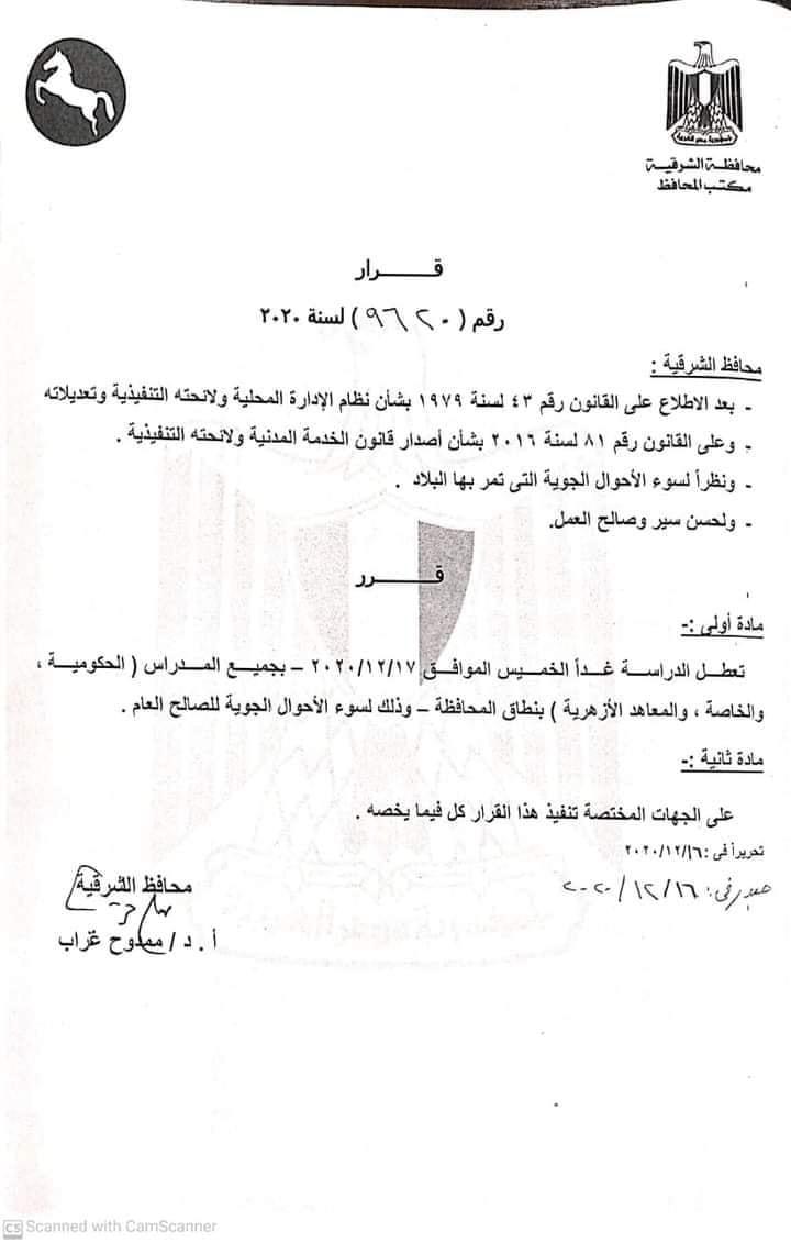 عاجل l  تعطيل الدراسة بجميع مدارس محافظة الشرقية.. غدا 22256