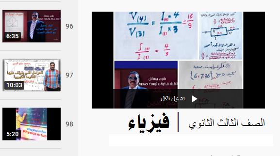 شرح ومراجعة فيزياء الصف الثالث الثانوي 201 فيديو  2226