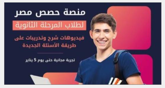 """عاجل l التعليم تتيح منصة """"حصص مصر"""" مجاناً لطلاب المرحلة الثانوية 2227"""