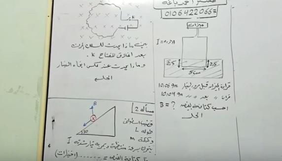 مراجعة فيزياء الصف الثالث الثانوي نظام التابلت مستويات عليا مستر أحمد باغه 2229