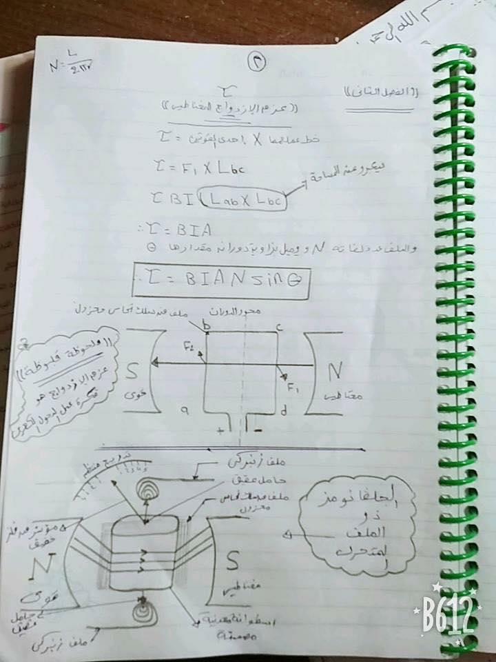 كل استنتاجات الكهربية - فيزياء ثانوية عامة 223
