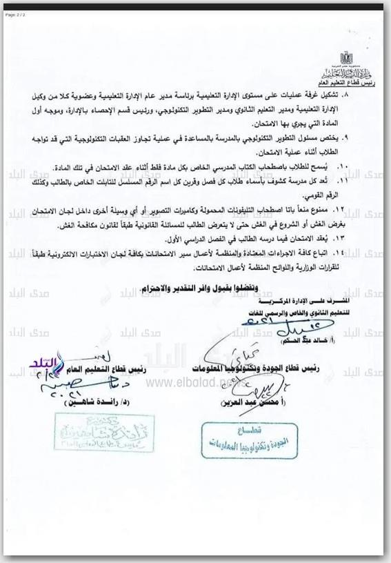 عاجل   تعليمات جديدة من وزارة التربية والتعليم بشأن امتحانات الصفين الأول والثاني الثانوي 22302