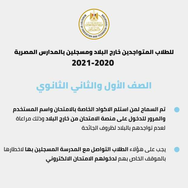 طريقة امتحان طلاب 1 و 2 ثانوي إلكترونيا من خارج مصر 22305