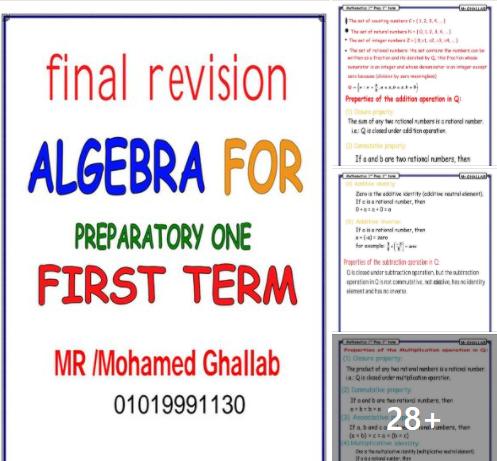 مراجعة نهائية math اولي اعدادي ترم أول 2231