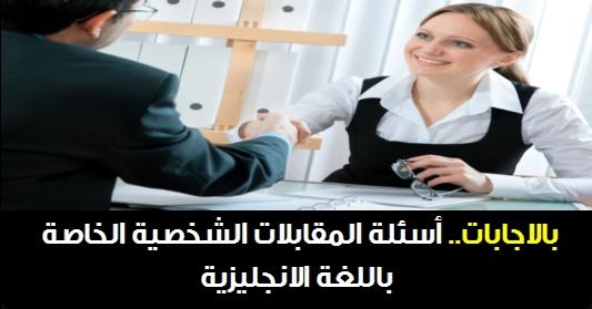 بالاجابات.. أسئلة المقابلات الشخصية الخاصة باللغة الانجليزية خارج او داخل مصر 22312