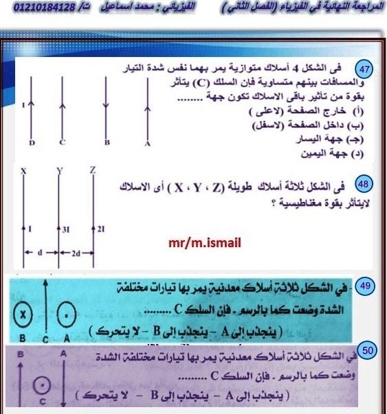 مراجعة فيزياء ثالثة ثانوي   اهم أسئلة القوي المتبادلة بين عدة أسلاك يمر بها تيار كهربائي  22324
