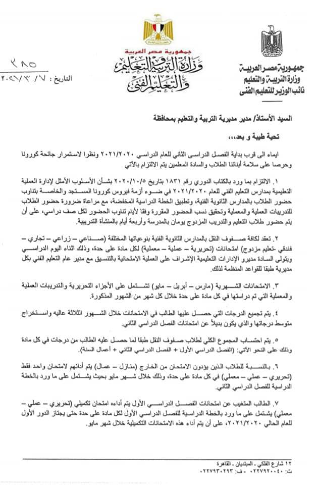 مستند   قرارات وزارة التربية والتعليم لبدء الفصل الدراسي الثاني 2021 بالمدارس الفنية 22331