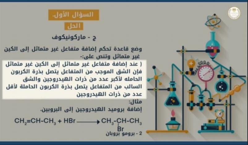 مراجعة منصة الوزارة في الكيمياء للثانوية العامة 223311