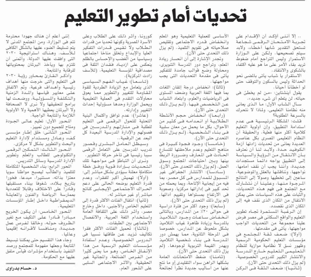 تحديات أمام تطوير التعليم.. حسام بدراوي 22336