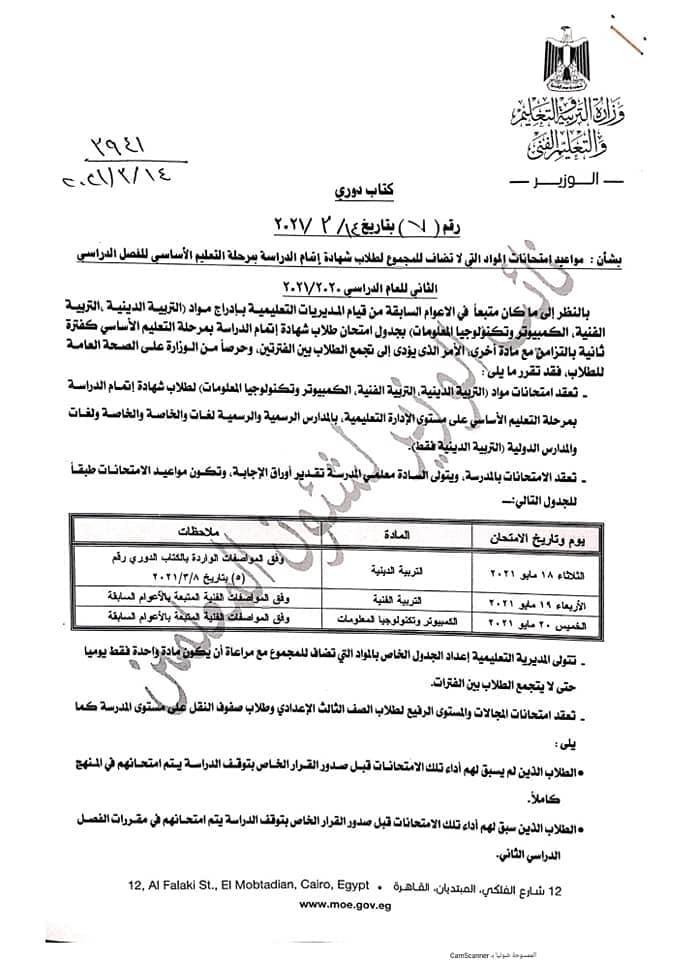 مواصفات امتحانات المواد غير المضافة للمجموع للشهادة الاعدادية 2021 22347