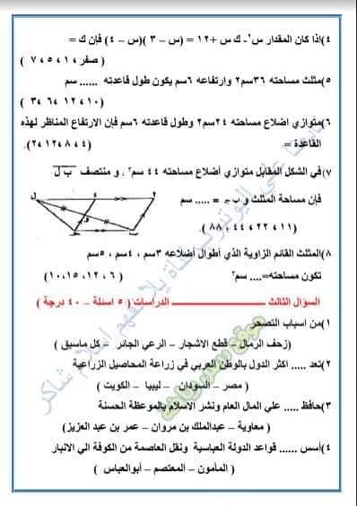 امتحان مارس للصف الثاني الأعدادي جميع المواد علي النظام الجديد 22372