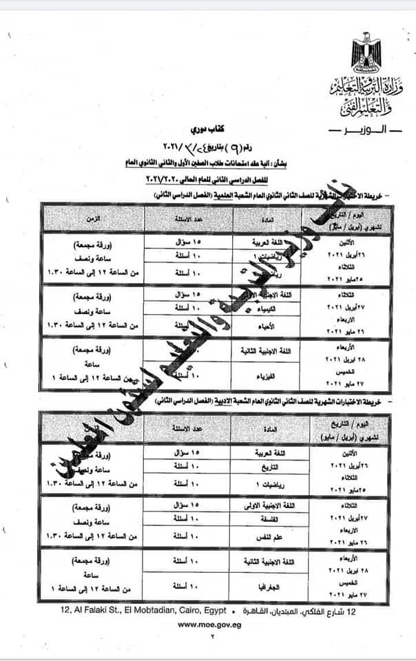الكتاب الدوري رقم (٩) المنظم لامتحانات الصفين الأول والثاني الثانوي الترم الثاني 2021 22374
