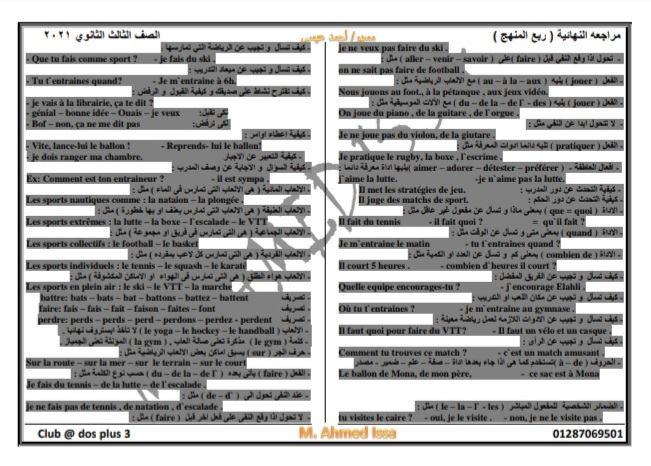 مراجعة ربع منهج اللغة الفرنسية للصف الثالث الثانوي + ملخص القواعد في 3 ورقات 22385