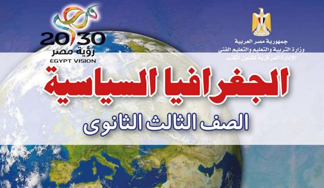 تحميل كتاب الجغرافيا السياسية للصف الثالث الثانوي 2019. pdf 224