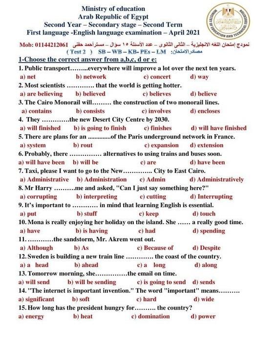 4 نماذج لغة انجليزية لامتحان ابريل للصف الثانى الثانوي 22402