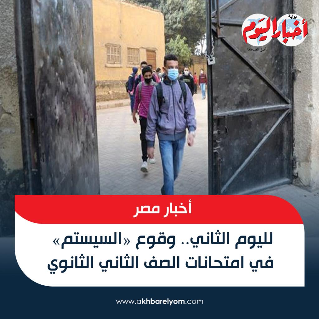 أخبار اليوم.. وقوع «السيستم» في امتحانات الصف الثاني الثانوي  22410