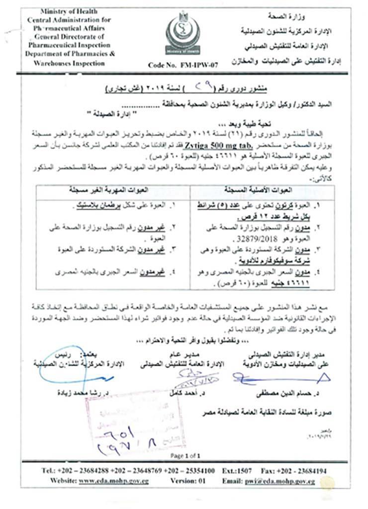 عاجل.. وزارة الصحة تحذر من دواء مغشوش موجود بالأسواق 22411