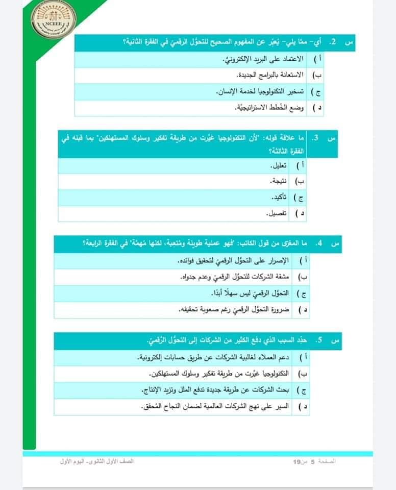 نموذج الوزارة الإسترشادي في اللغة العربية للصف الأول الثانوي الترم الثاني 2021 22422