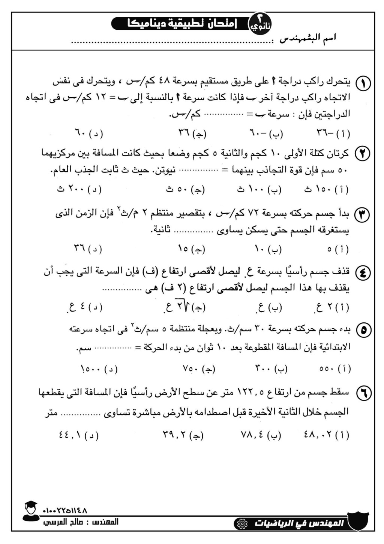 """امتحان رياضيات تطبيقية """"ديناميكا"""" للصف الثاني الثانوي الترم التاني أ/ صالح المرسى 22429"""