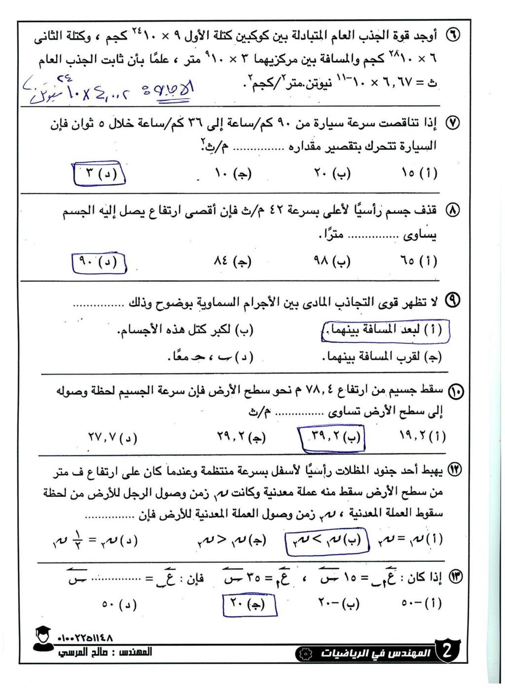 """امتحان رياضيات تطبيقية """"ديناميكا"""" للصف الثاني الثانوي الترم التاني أ/ صالح المرسى 22430"""